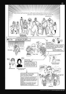Anecdote Sui Ishida